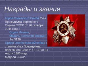 Награды и звания Герой Советского Союза.Указ Президиума Верховного Совета ССС
