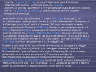Родился1 января1922 годав селе Аграфеновка ныне Родионово-Несветайского ра