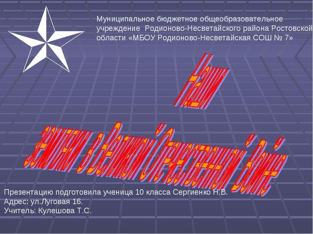 Муниципальное бюджетное общеобразовательное учреждение Родионово-Несветайског...