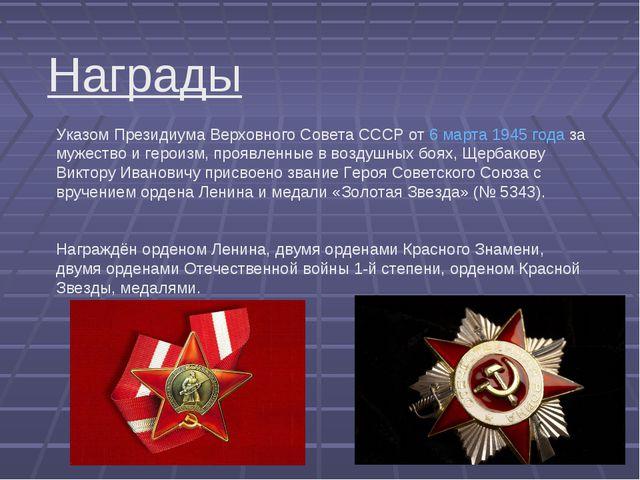Награды Указом Президиума Верховного Совета СССР от6 марта1945 годаза муже...