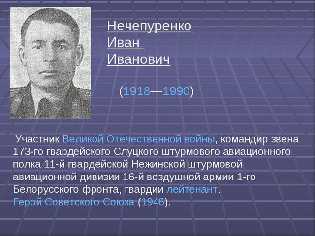 Нечепуренко Иван Иванович (1918—1990) УчастникВеликой Отечественной войны...