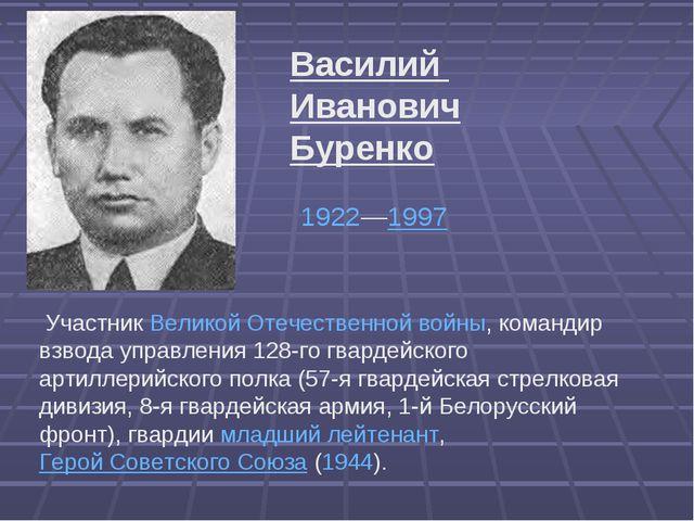 Василий Иванович Буренко 1922—1997 УчастникВеликой Отечественной войны, к...