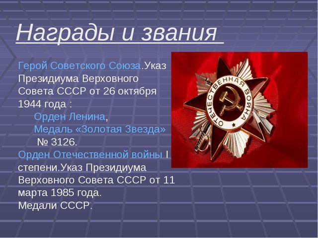 Награды и звания Герой Советского Союза.Указ Президиума Верховного Совета ССС...