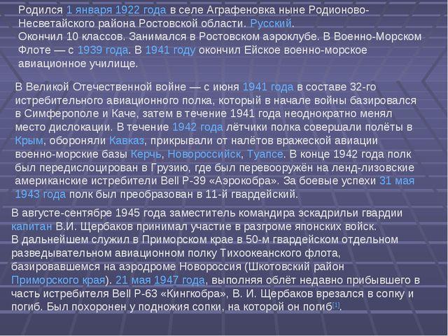 Родился1 января1922 годав селе Аграфеновка ныне Родионово-Несветайского ра...