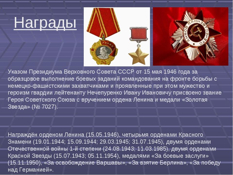 Указом Президиума Верховного Совета СССР от15 мая1946 годаза образцовое вы...