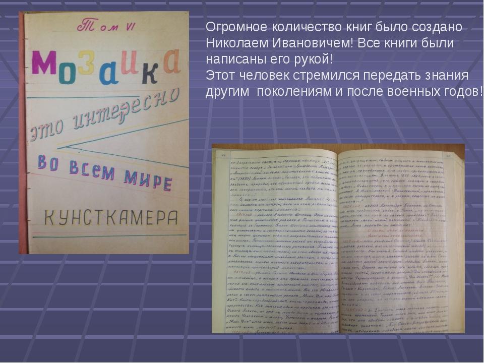 Огромное количество книг было создано Николаем Ивановичем! Все книги были нап...