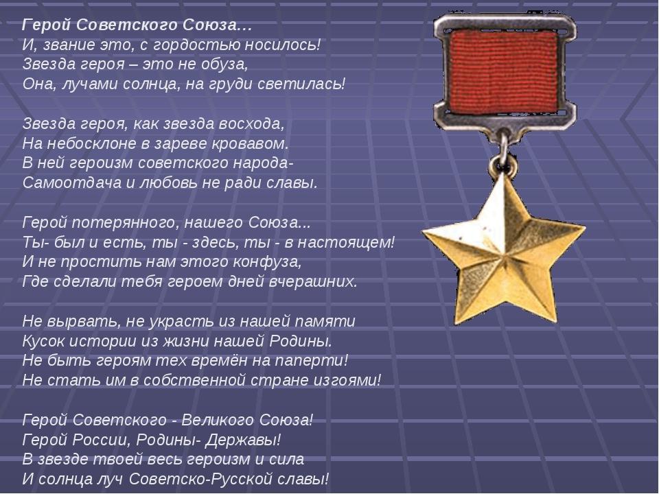 Герой Советского Союза… И, звание это, с гордостью носилось! Звезда героя – э...