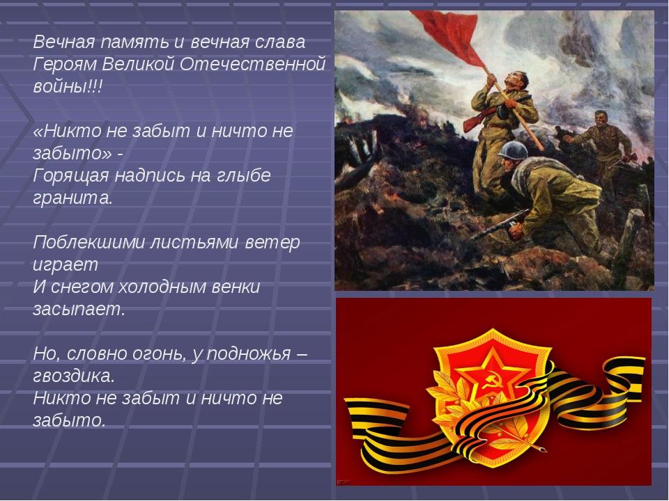 Вечная память и вечная слава Героям Великой Отечественной войны!!! «Никто не...
