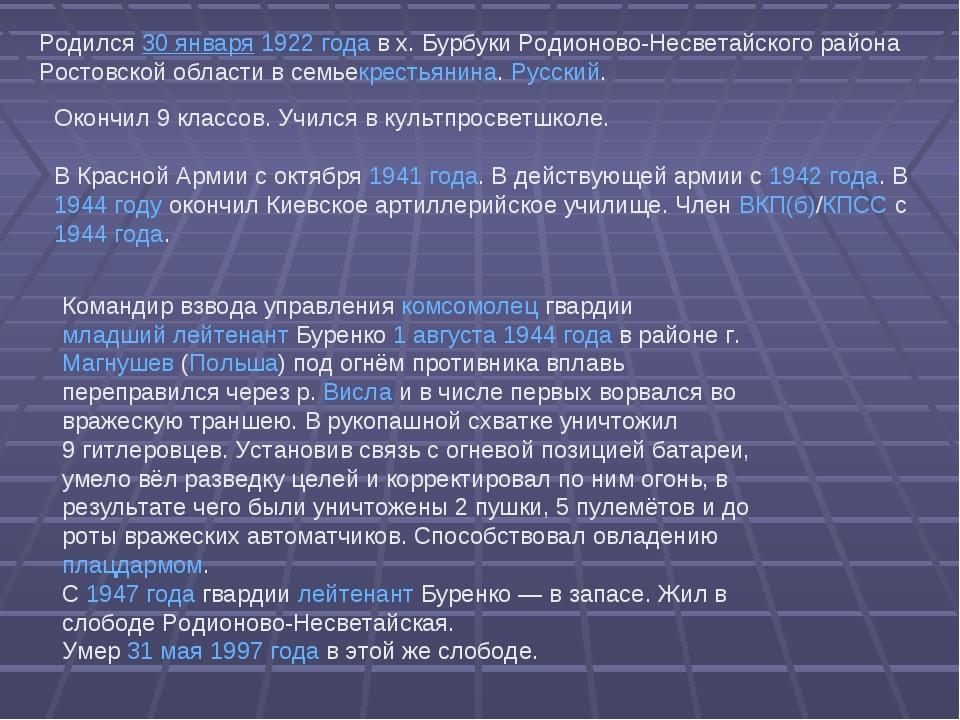 Родился30 января1922 годав х. Буpбуки Родионово-Hесветайского pайона Росто...