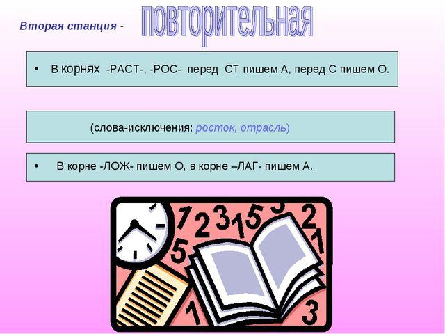 Вторая станция - В корнях -РАСТ-, -РОС- перед СТ пишем А, перед С пишем О. В...
