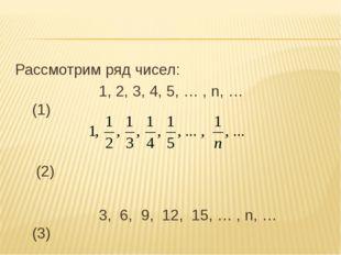 Рассмотрим ряд чисел: 1, 2, 3, 4, 5, … , n, … (1) (2) 3, 6, 9, 12, 15, … , n,