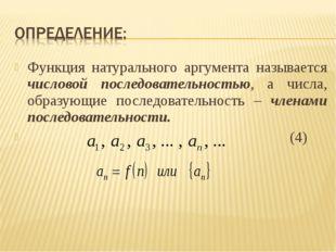 Функция натурального аргумента называется числовой последовательностью, а чис
