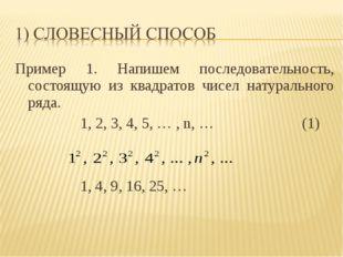Пример 1. Напишем последовательность, состоящую из квадратов чисел натурально