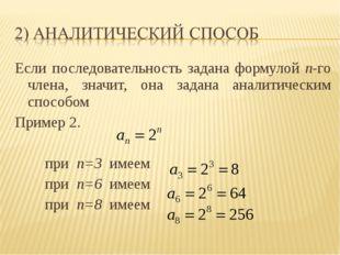 Если последовательность задана формулой п-го члена, значит, она задана аналит