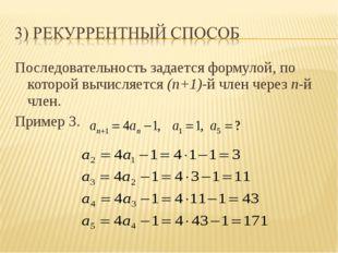 Последовательность задается формулой, по которой вычисляется (п+1)-й член чер