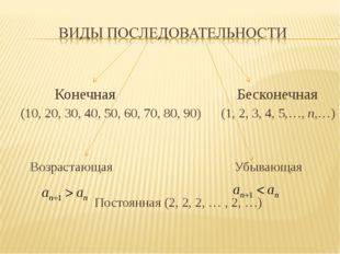 Конечная Бесконечная (10, 20, 30, 40, 50, 60, 70, 80, 90) (1, 2, 3, 4, 5,…,