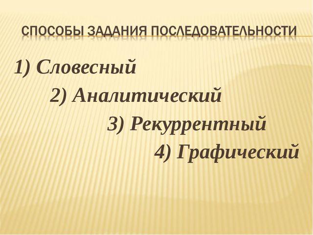 1) Словесный 2) Аналитический 3) Рекуррентный 4) Графический