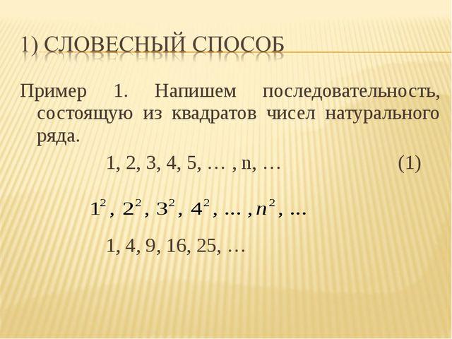 Пример 1. Напишем последовательность, состоящую из квадратов чисел натурально...