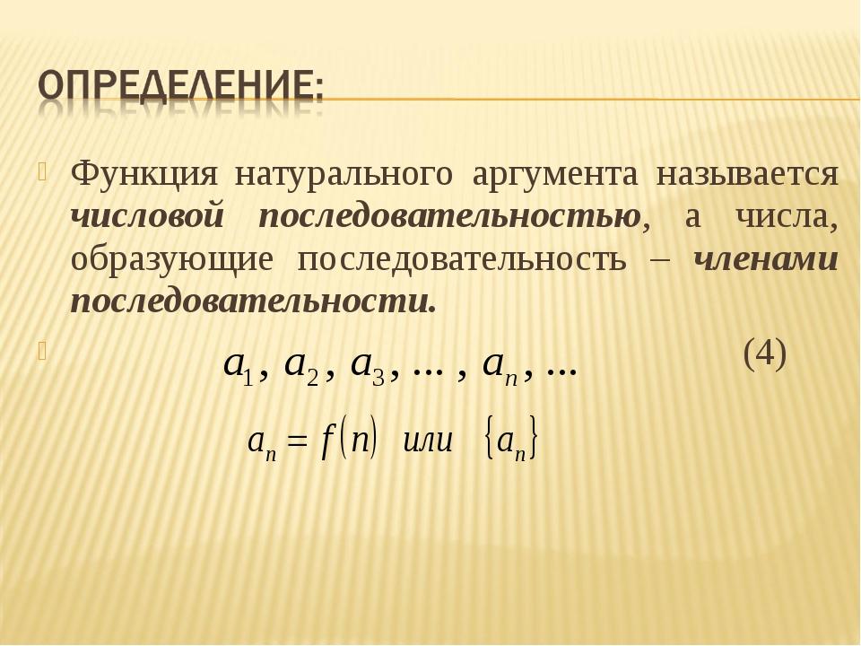 Функция натурального аргумента называется числовой последовательностью, а чис...