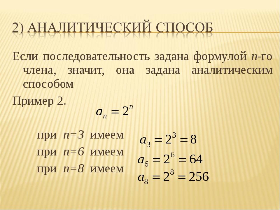 Если последовательность задана формулой п-го члена, значит, она задана аналит...