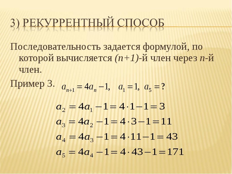 Последовательность задается формулой, по которой вычисляется (п+1)-й член чер...