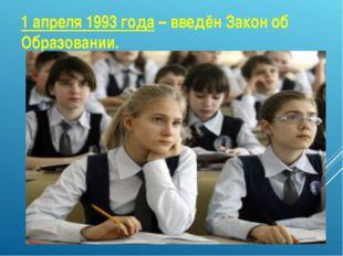 1 апреля 1993 года – введён Закон об Образовании.