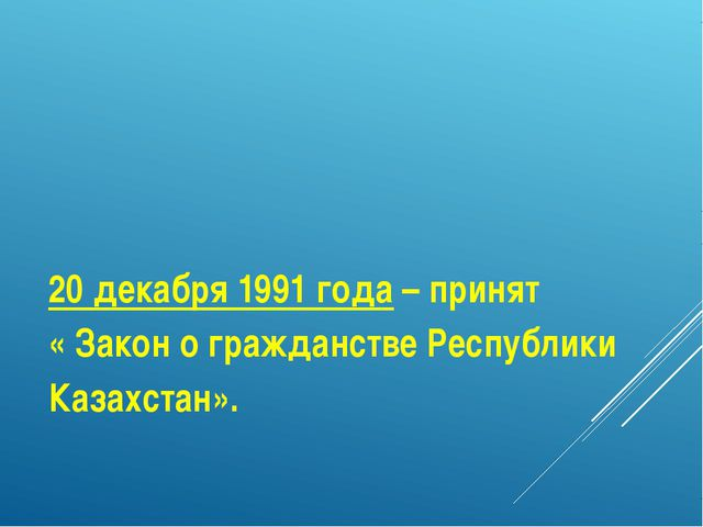 20 декабря 1991 года – принят « Закон о гражданстве Республики Казахстан».