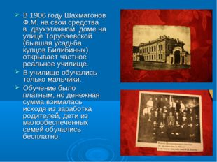 В 1906 году Шахмагонов Ф.М. на свои средства в двухэтажном доме на улице Тору