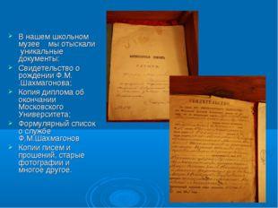 В нашем школьном музее мы отыскали уникальные документы: Свидетельство о рожд