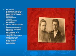 В частном реальном училище Шахмагонова Ф.М. работала его жена – Варвара Никол