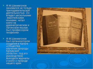 Ф.М.Шахмагонов занимался не только преподавательской деятельностью. Он владел