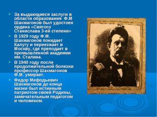 За выдающиеся заслуги в области образования Ф.М Шахмагонов был удостоен орден