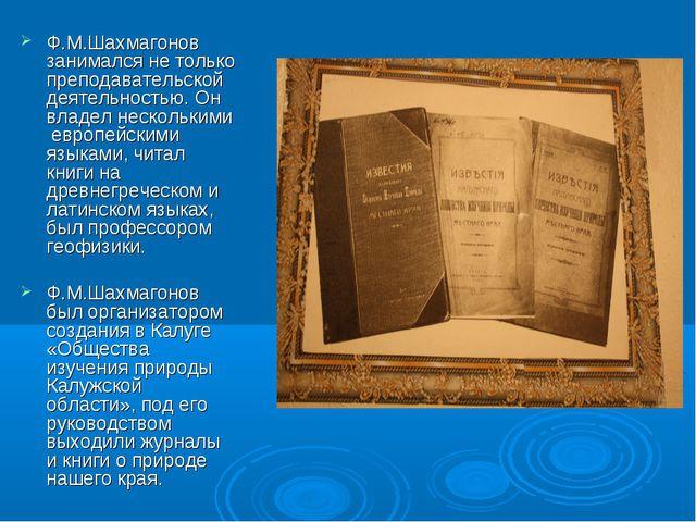 Ф.М.Шахмагонов занимался не только преподавательской деятельностью. Он владел...