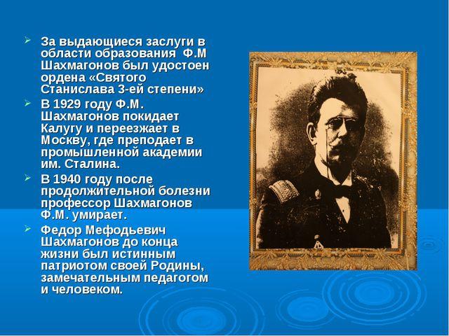 За выдающиеся заслуги в области образования Ф.М Шахмагонов был удостоен орден...