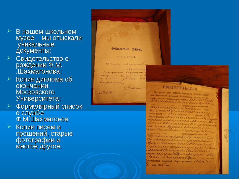 В нашем школьном музее мы отыскали уникальные документы: Свидетельство о рожд...