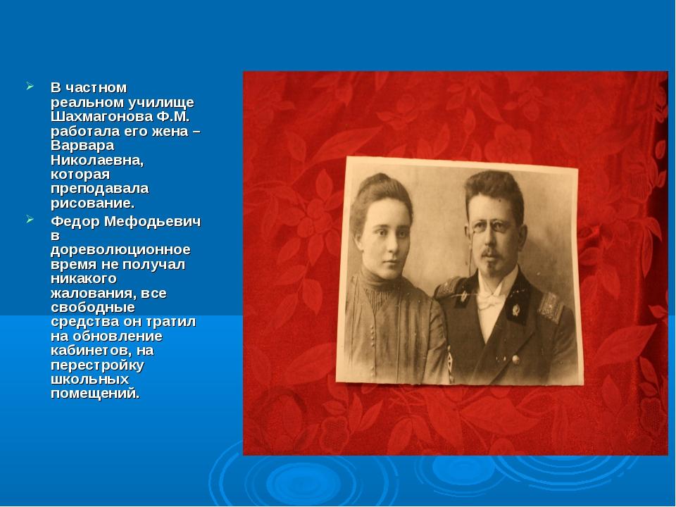 В частном реальном училище Шахмагонова Ф.М. работала его жена – Варвара Никол...