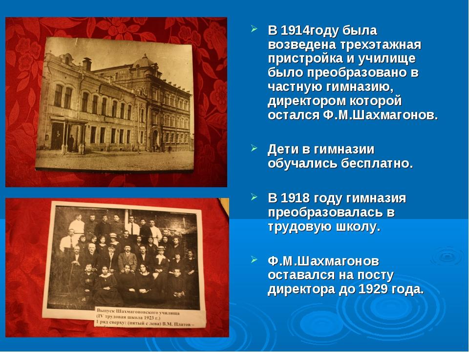 В 1914году была возведена трехэтажная пристройка и училище было преобразовано...