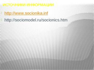 ИСТОЧНИКИ ИНФОРМАЦИИ http://www.socionika.inf http://sociomodel.ru/socionics.