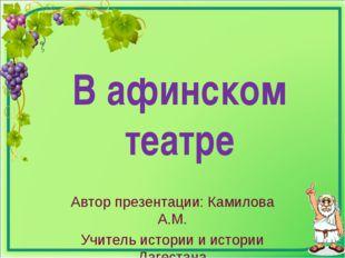 В афинском театре Автор презентации: Камилова А.М. Учитель истории и истории