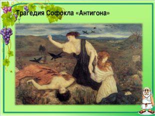 Трагедия Софокла «Антигона»