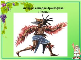 Актер из комедии Аристофана « Птицы»