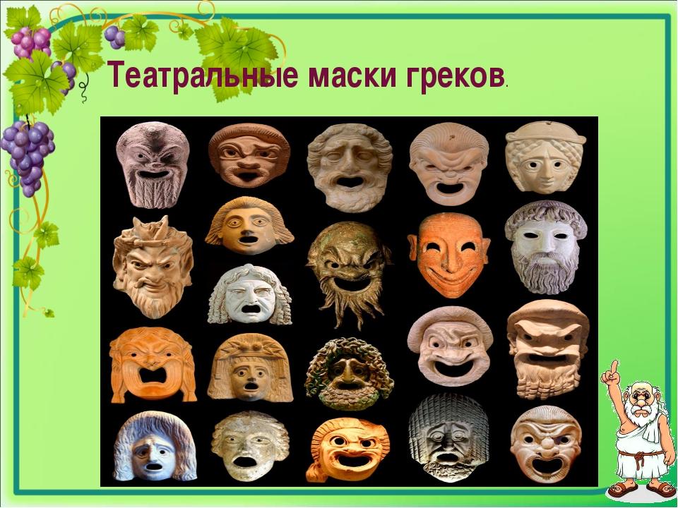 Театральные маски греков.