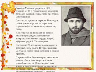 Соколов-Микитов родился в 1892 г. Прожил он 83 г. Родился и рос в простой, тр