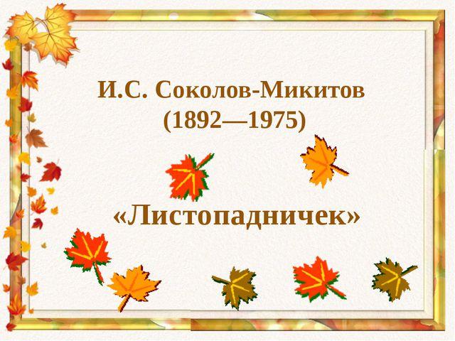 И.С. Соколов-Микитов (1892—1975) «Листопадничек»