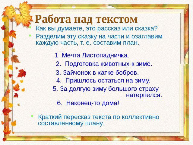 Работа над текстом Как вы думаете, это рассказ или сказка? Разделим эту сказк...