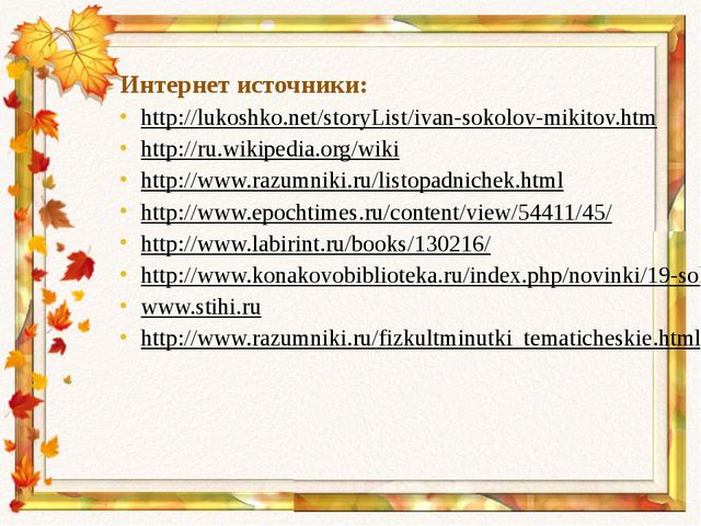 Интернет источники: http://lukoshko.net/storyList/ivan-sokolov-mikitov.htm ht...