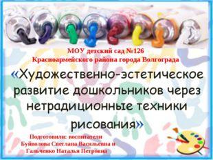 МОУ детский сад №126 Красноармейского района города Волгограда Подготовили: в