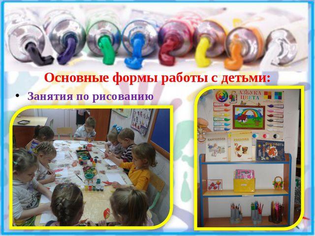Основные формы работы с детьми: Занятия по рисованию
