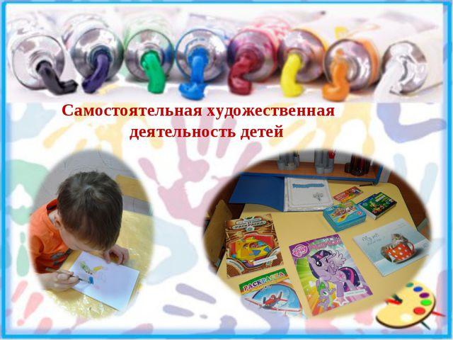 Самостоятельная художественная деятельность детей