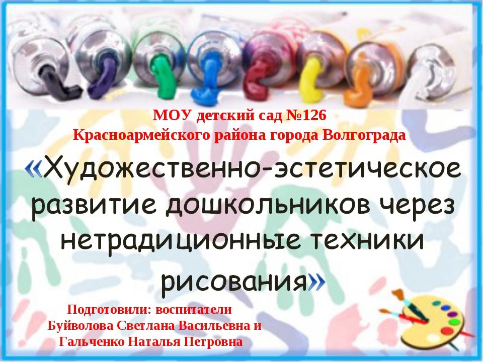 МОУ детский сад №126 Красноармейского района города Волгограда Подготовили: в...